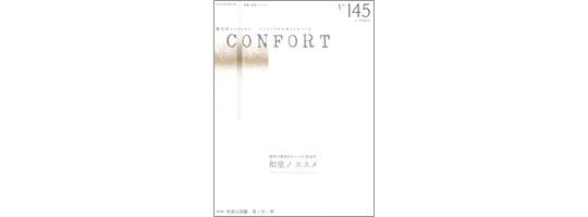 confort (1)
