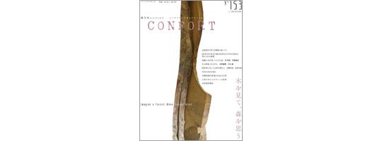 CONFORT153