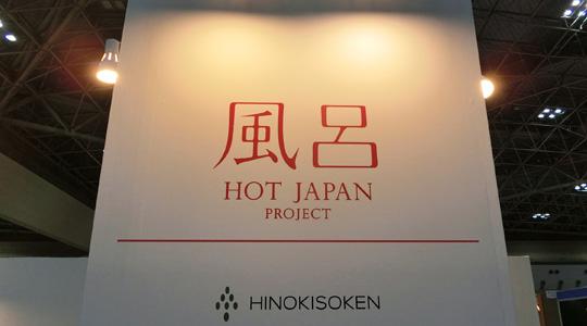ホテレス2016 ― HOT JAPAN PROJECT (報告)