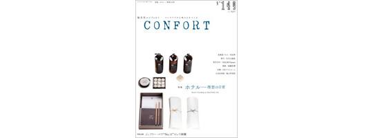 confort_149 (1)