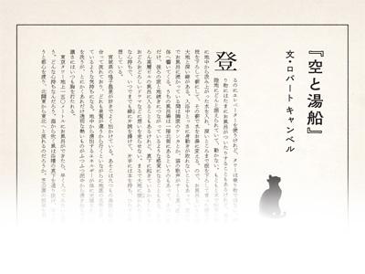 yukai_pic (9)