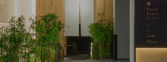ホテル カンラ京都 ―  青森ひば O-Bath、角型浴槽