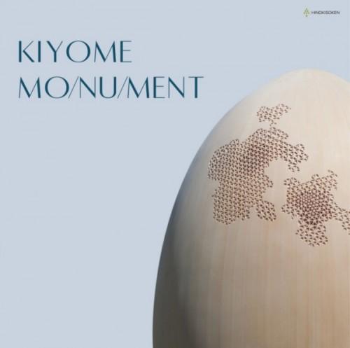 KIYOMEキー20170519
