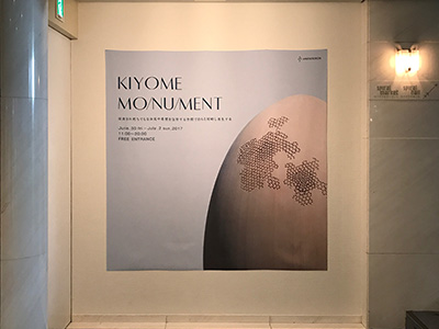kiyome reception (10)