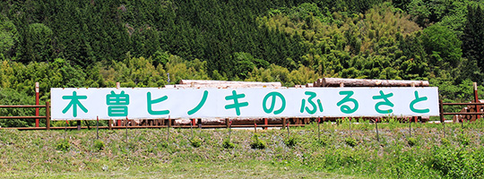 木曽檜のふるさと ― 赤沢自然休養林