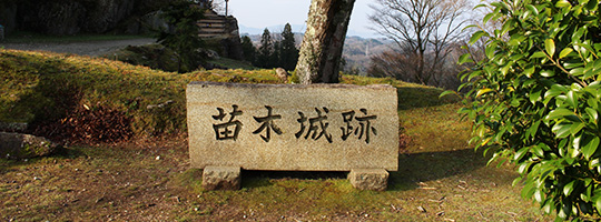 苗木城をご存知ですか?